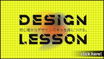 designlesson