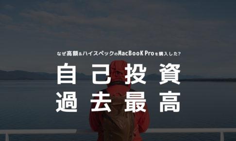 bought-macbookproのアイキャッチ